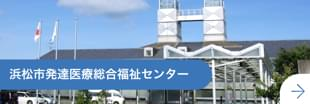 浜松市発達医療総合福祉センター